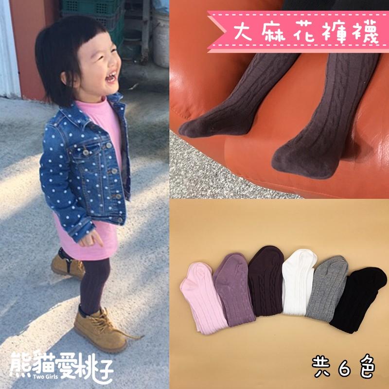 明星寶寶同款素色純色大麻花精梳棉 縫紉褲襪嬰兒寶寶兒童女童女寶女嬰6M 4 歲春 共6 色