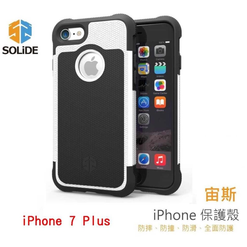 贈玻璃保護貼SOLIDE IPhone7 7Plus 宙斯美國軍規防摔殼保護殼 內洽
