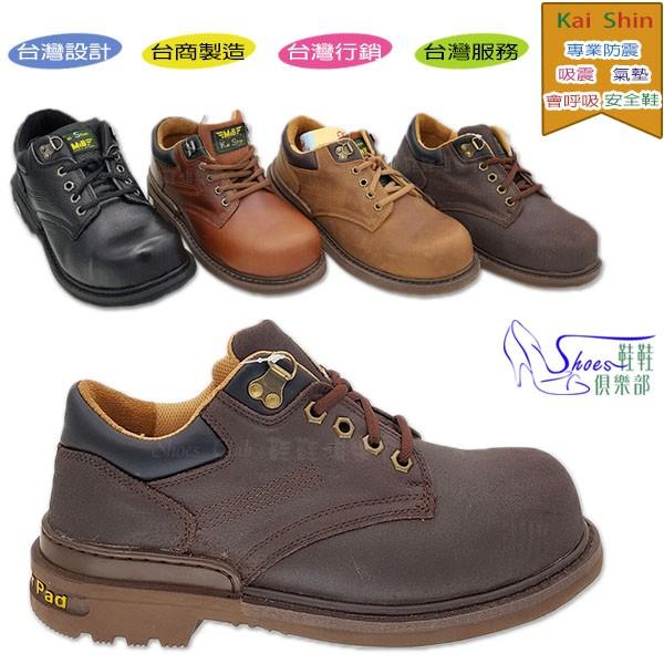 安全鞋~鞋鞋俱樂部~~113 MGA574 ~Kai Shin 透氣牛皮革舒適高彈力吸震
