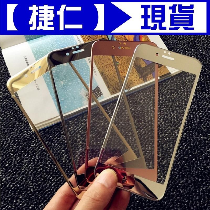 ~捷仁~iPhone 6 6S Plus 滿版電鍍鏡面軟邊防指紋高清高透光保貼鋼化玻璃保護