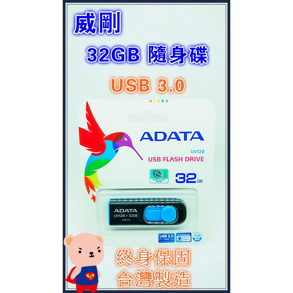 ❤含發票❤威剛32GB 隨身碟❤USB 3 0 ❤終身 ❤UV128 ❤ADATA usb