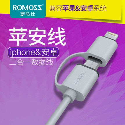 ROMOSS 羅馬仕數據線CB20 二合一lightning 介面安卓 手機充電線
