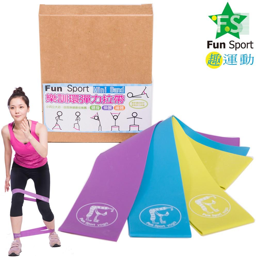 Fun Sport 樂訓環彈力拉帶MINI BANDS (3 種力道 )/乳膠環/彈力環