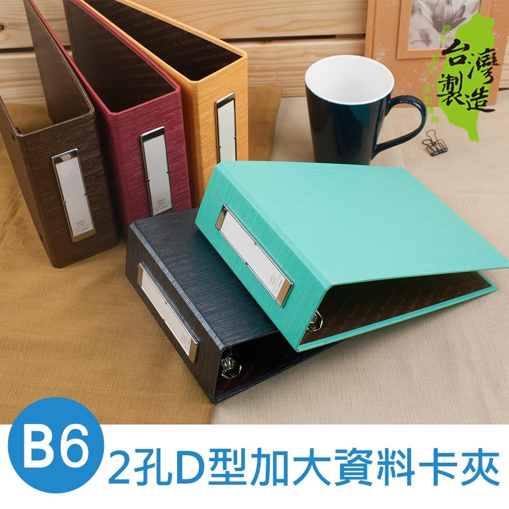 珠友 RI-63206 B6/32K 2孔D型加大資料卡夾-水波紋/檔案夾/孔夾/文件資料夾/空夾/D型夾