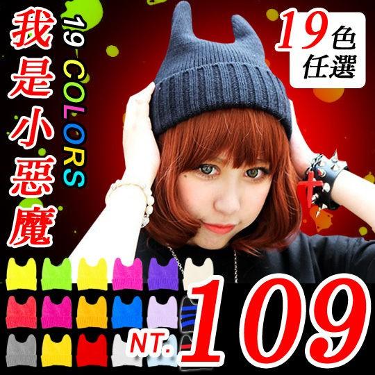 螢光牛角針織帽毛線帽反折毛帽惡魔角K0289Z 特109