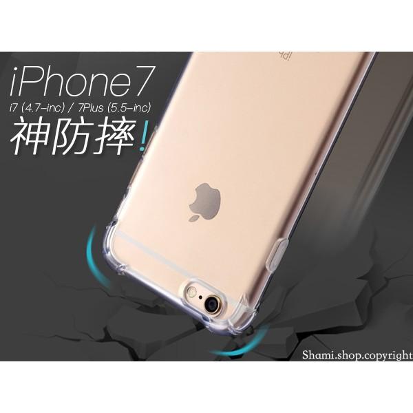 ~PH703 ~神保護!無敵版防摔iPhone 6 6S 7 Plus 四角氣墊保護殼手機
