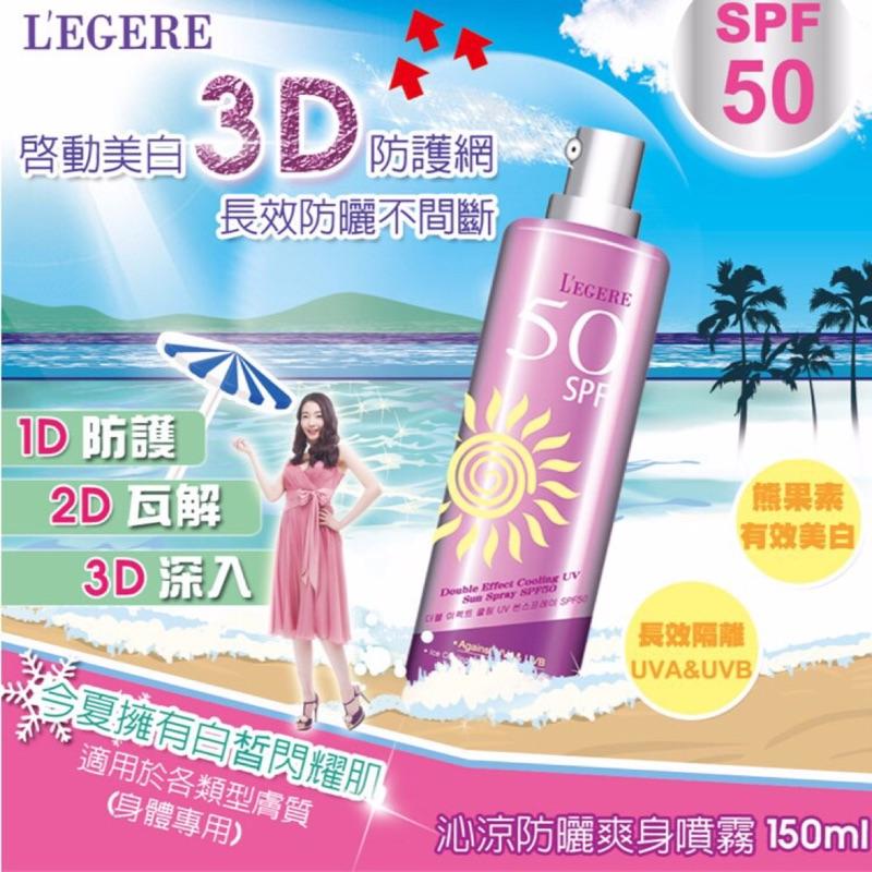 韓國LEGERE 蘭吉兒超防水 沁涼防曬爽身噴霧150ml 超防水 SPF50 299