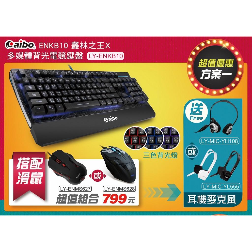 CHRIS 館 RGB 懸浮式類機械鍵盤滑鼠組中文注音ㄅㄆㄇ送耳機送完無止