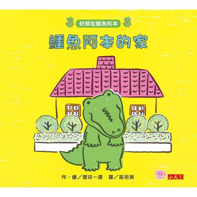 ~佳佳 ~小天下鱷魚阿本的家:好朋友鱷魚阿本3 260