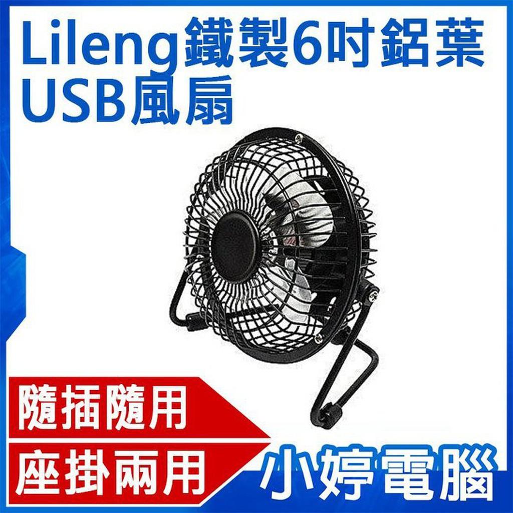 ~小婷電腦~風扇~ Lileng 座掛兩用鐵製6 吋鋁葉超靜音USB 四季風扇2 5W 超