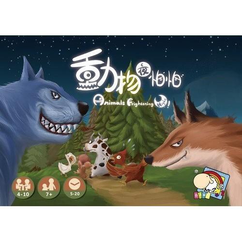 動物夜怕怕繁體中文版 版Animals Frightening Night  國產遊戲陣營