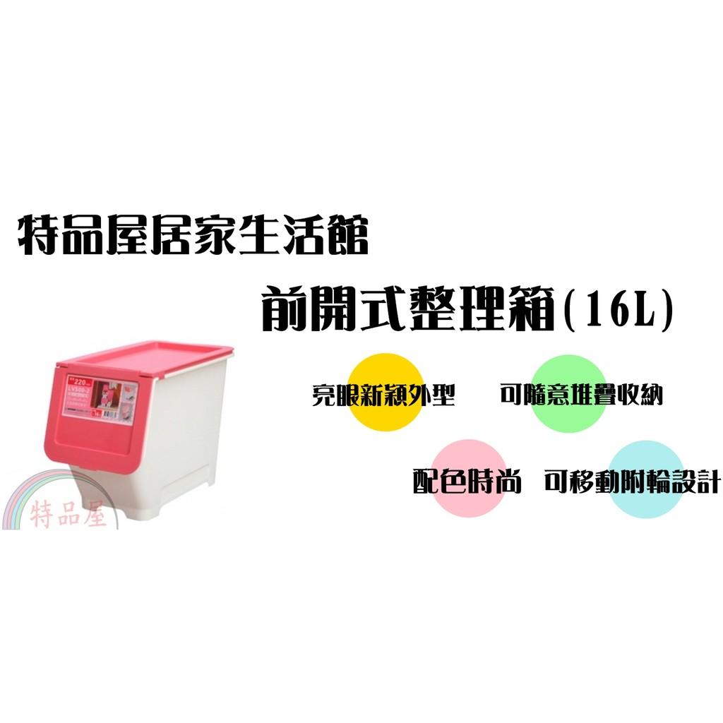 ~特品屋~16L 製直取式掀蓋式整理箱置物箱分類箱衣物箱收納櫃置物櫃整理櫃換季衣物