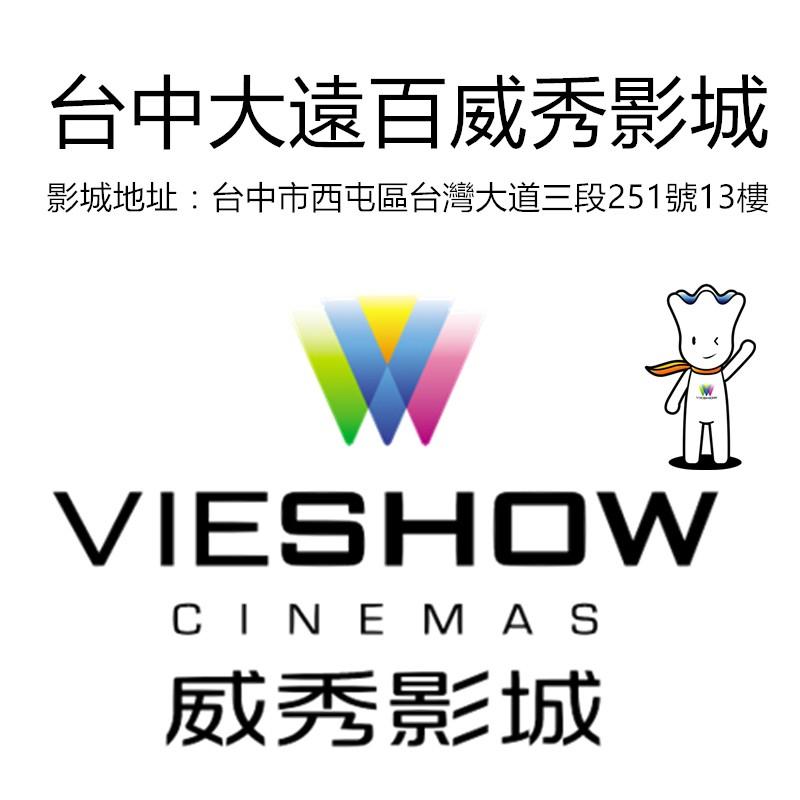 現票220 台中大遠百威秀影城Vie Show Cinemas Taichung Top