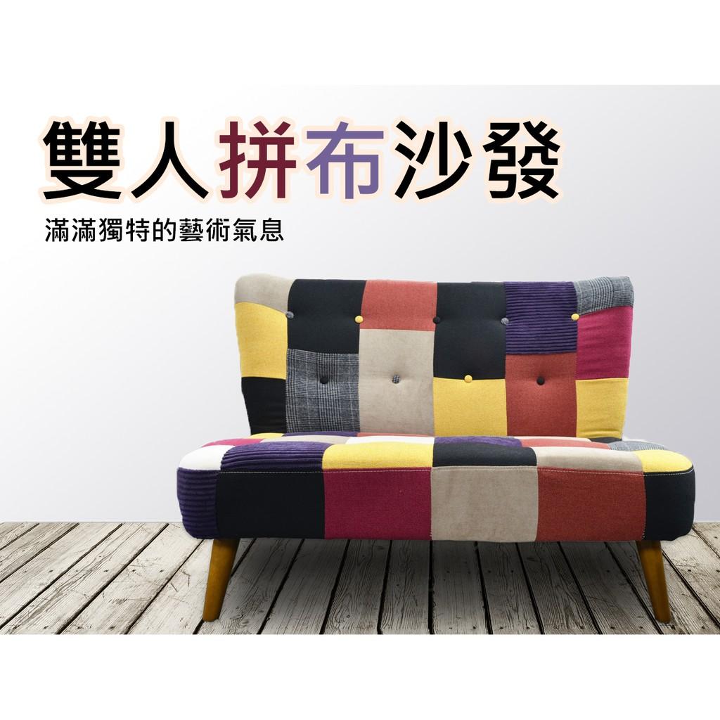 英倫簡約拼裝彩色雙人沙發兩人座布沙發破盤價4500
