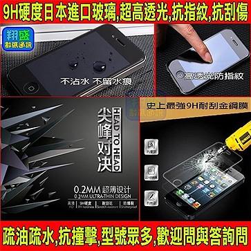 玻璃貼玻璃膜9H 鋼化螢幕保護貼iphone6 Plus i6 iPhone SE 5S