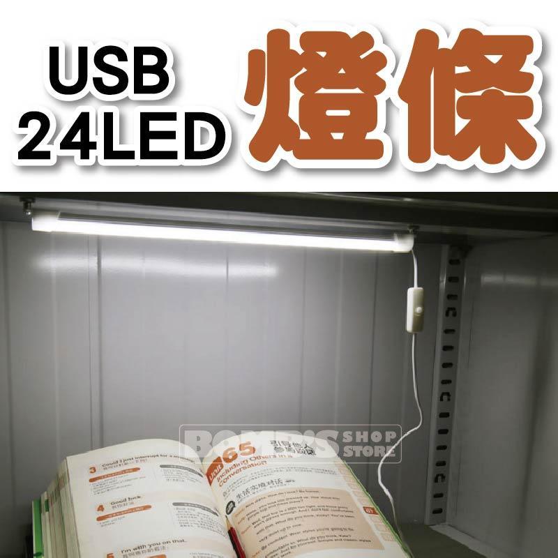 ~立達~長條USB 24 顆LED 燈34cm 燈條工作燈檯燈吸頂燈露營燈緊急照明燈學生桌