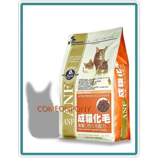 COMEONPONY 美國愛恩富ANF 成貓化毛配方貓糧貓飼料貓乾糧貓料貓咪飼料