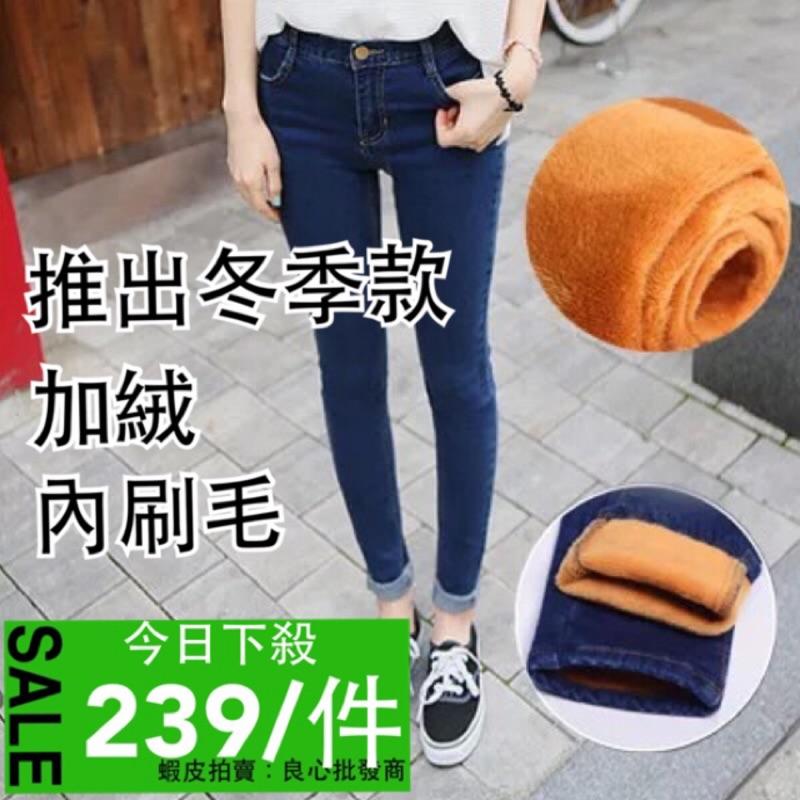 買家實拍 款加絨牛仔褲百搭牛仔長褲顯瘦款高腰深藍色黑色
