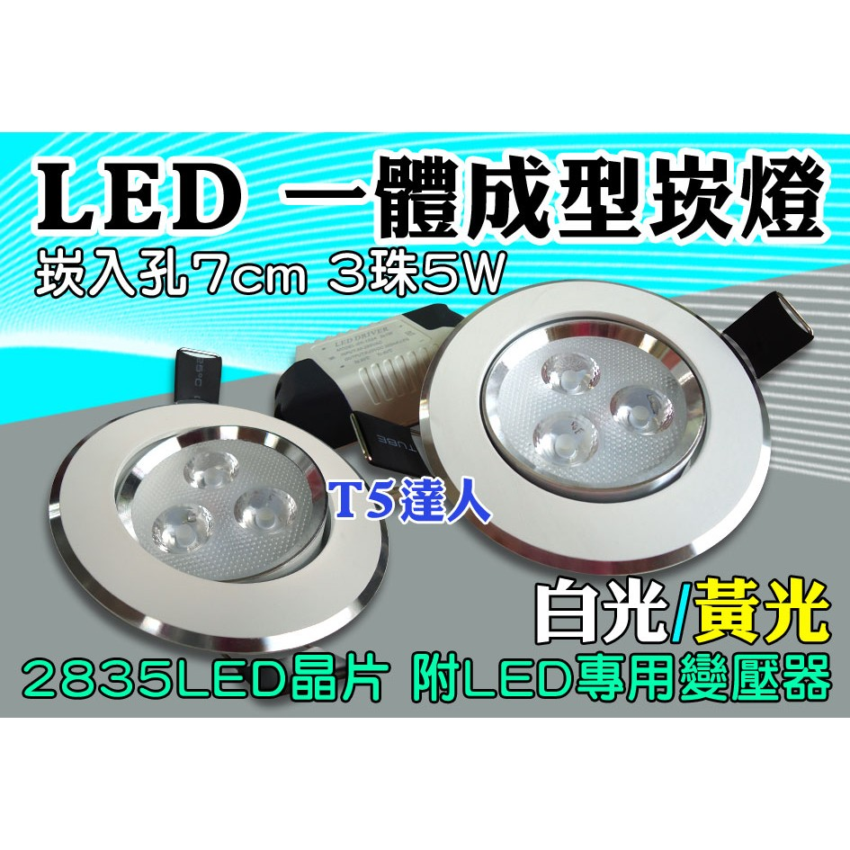 T5 AR111 MR16 LED 崁燈崁孔7cm 3 珠5W 白黃光鋁製一體成型附安定器