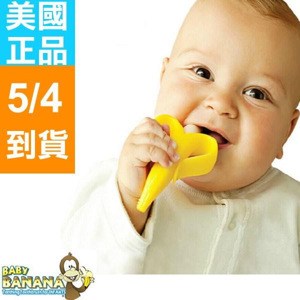 Candy BABY BANANA 嬰兒軟性心型剝皮香蕉玉米牙刷香蕉玉米固齒器
