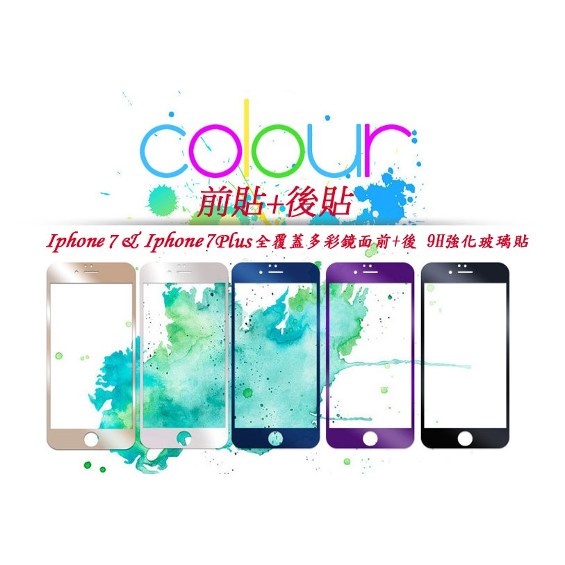 滿版鋼化玻璃保護貼Iphone 7 Iphone7 Plus Iphone6 6S 前貼背