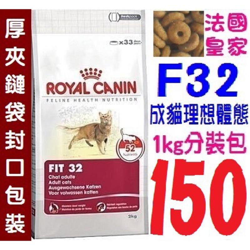 法國皇家F32 成貓理想體態貓飼料乾糧1 公斤分裝包150 ,( 販售試吃包)