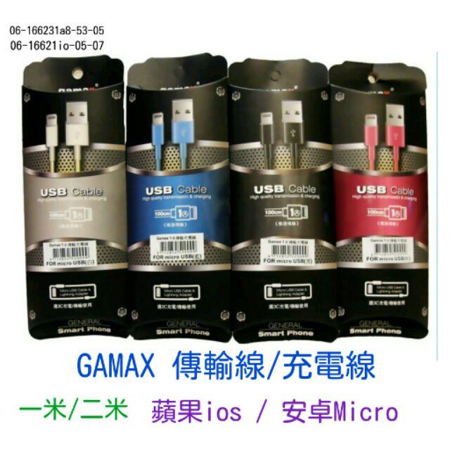 ☁乖寶寶 ~3C ~品名:Gamax 傳輸線充電線