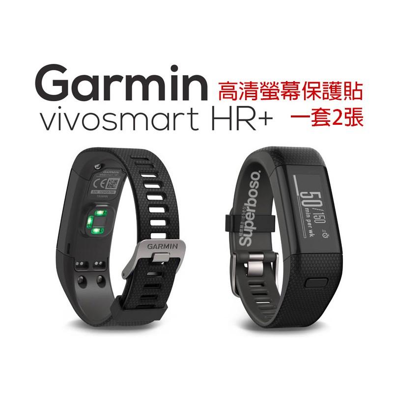 GS 保護貼GARMIN vivoSmart HR 高清螢幕保護貼一組2 張非鋼化膜
