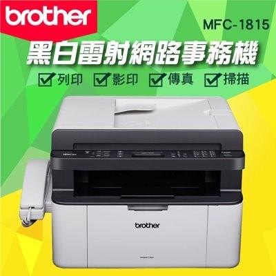 Brother MFC 1815 黑白雷射多 事務機傳真影印列印掃描PC 傳真全機 2 年