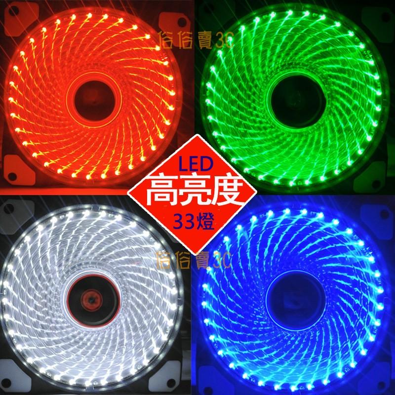 ~俗俗賣3C ~ 12cm LED 33 燈炫光發光風扇靜音電競風扇電腦主機機殼12 公分