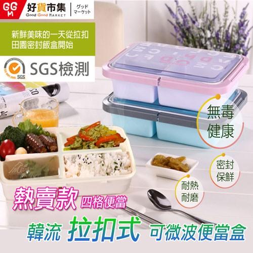 ~好貨市集~韓流輕鬆拉扣可微波便當盒可微波便當盒多格餐盤湯碗餐具