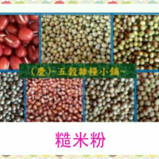 米仔麩:糙米粉賣場,也有五穀粉,十穀粉,薏仁粉、杏仁粉、芝麻粉~