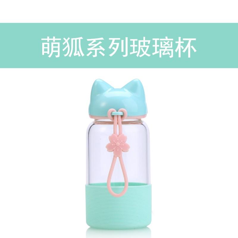 萌狐系列玻璃杯夏日外出隨身杯手提方便輕盈攜帶水杯水壺水瓶~REMAX ~