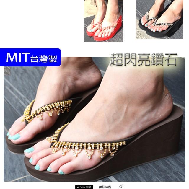 鑽石拖鞋與你 華麗垂墜鑽石夾腳厚底拖鞋鑽石拖鞋黑