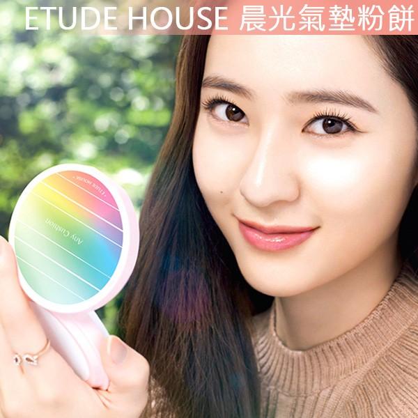 ◆首爾美妝連線◆ETUDE HOUSE 即可拍濾鏡光潤氣墊粉餅14g 晨光氣墊粉餅屍速列車