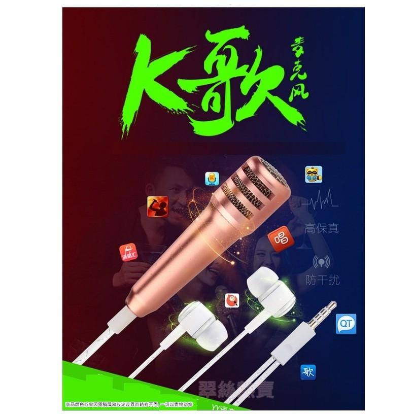 ~4 色迷你麥克風~K 歌神器行動KTV 練唱錄音攜帶方便鋁合金手機電腦平板 iPhone