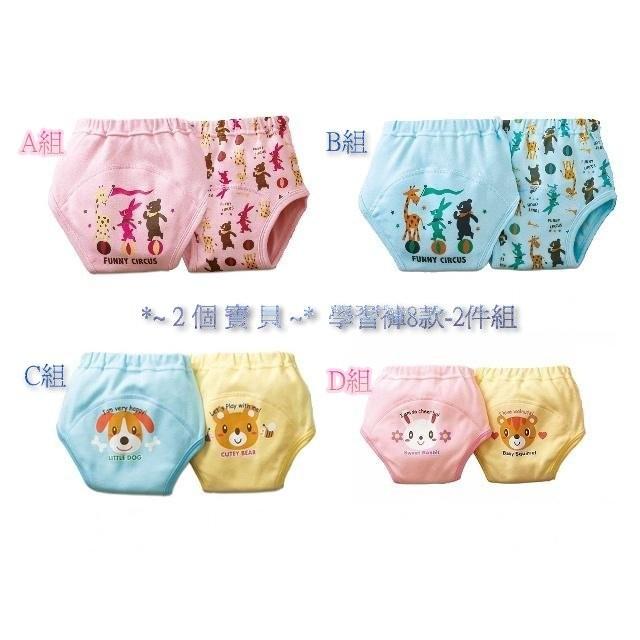 ~2個寶貝~二件一組80 90 95  日單nissen 三層學習褲幼兒學習褲寶寶學習褲練