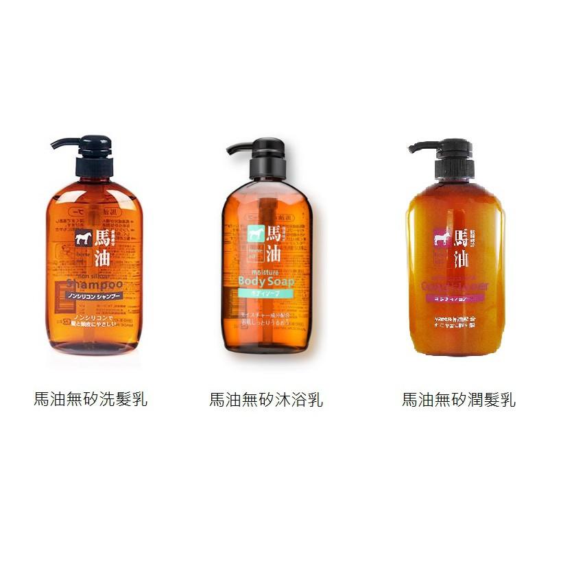 熊野油脂馬油洗髮精600mL 無矽靈柔順修護受損髮弱酸性