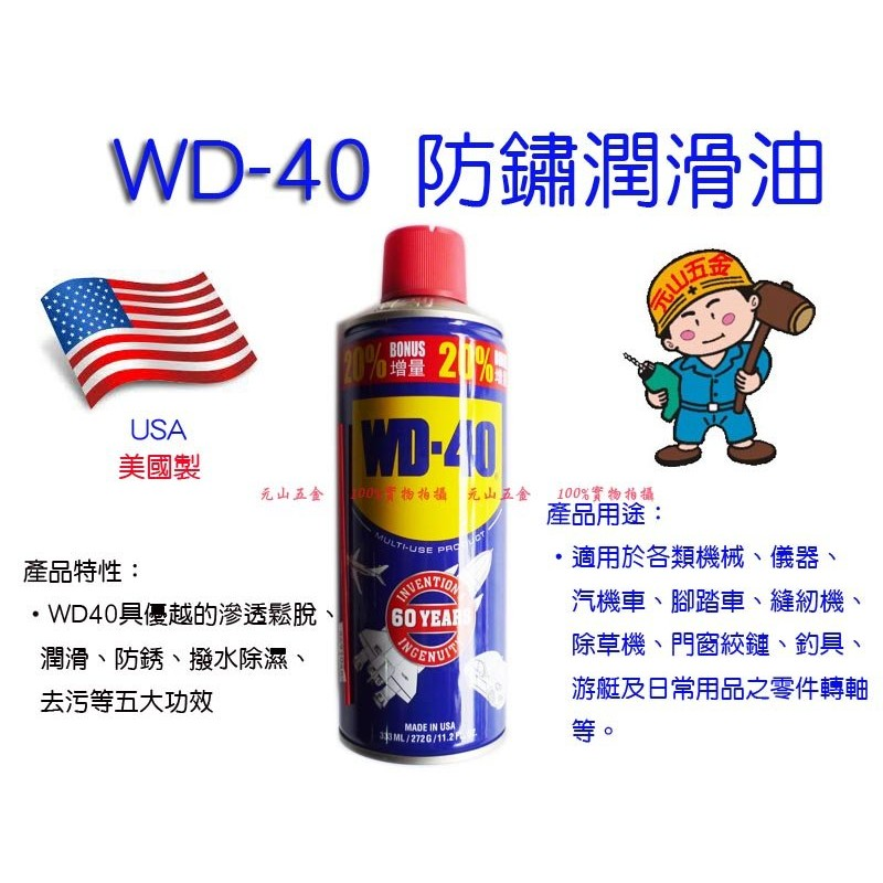 潤滑防鏽~元山 ~美國製USA 防鏽油WD 40 防鏽潤滑油WD40 333ml