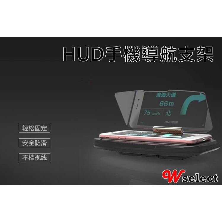 ~Wselect ~車用手機支架手機架衛星導航HUD 投影車載抬頭顯示器抓寶神器