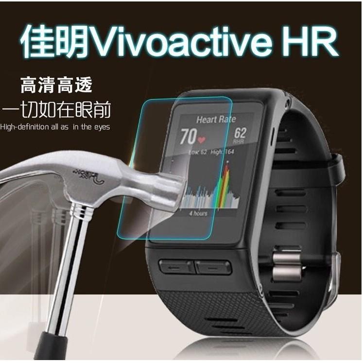 專1 佳明HR GARMIN vivoactive HR 鋼化玻璃螢幕保護貼9H 手表鋼化