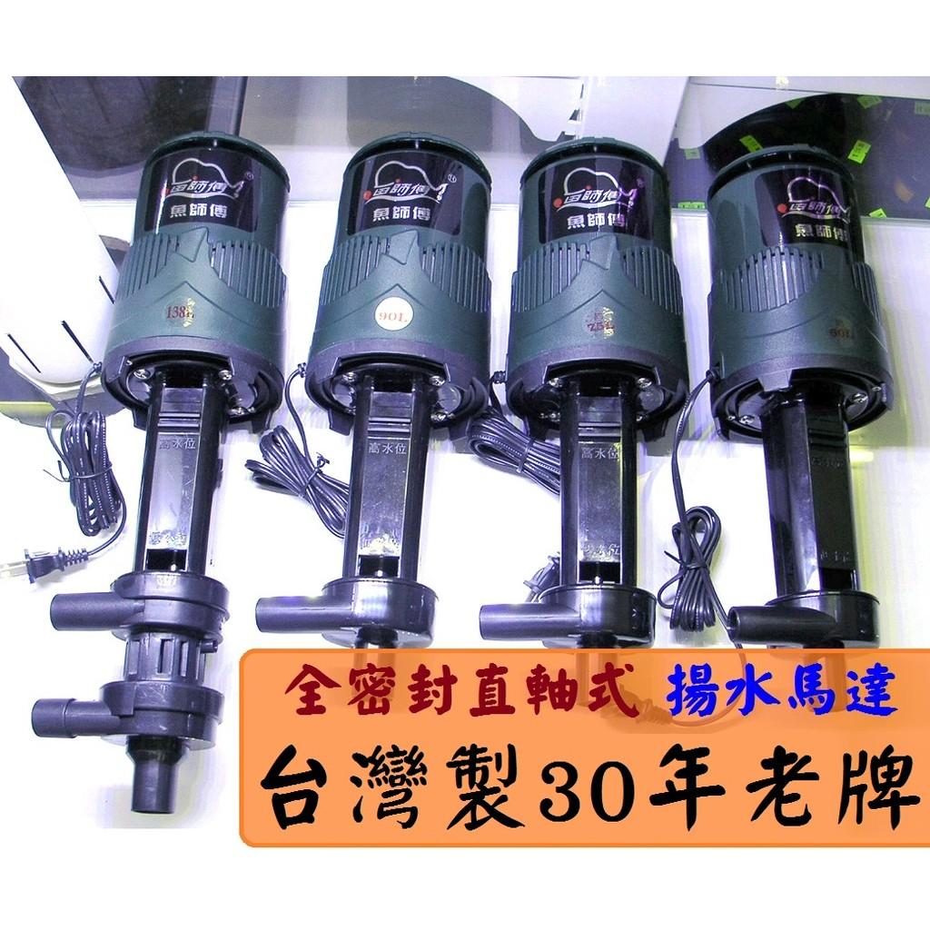 製~魚師傅揚水馬達45L 60L 75L 90L 138L 上部過濾抽水馬達抽水機滴流槽馬