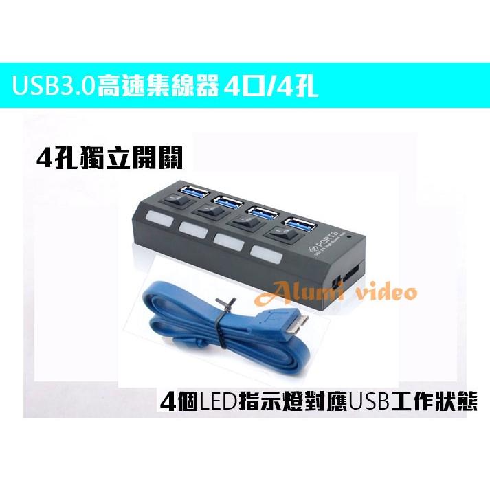 USB 3 0 集線器4 PORT HUB ~USB3 0 高速集線器4 孔4 口獨立開關