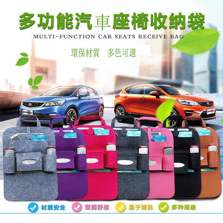 汽車座椅收納袋掛袋車用椅背置物袋汽車用品多 車載儲物收納袋