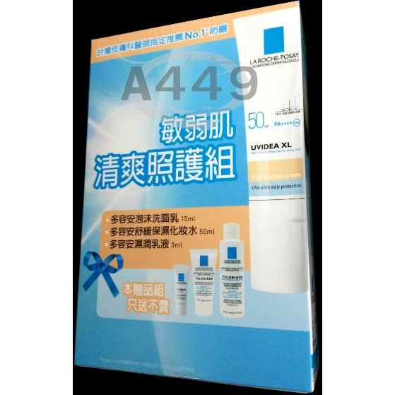 ~A449 ~理膚寶水多容安泡沫洗面乳15ml 多容安舒緩保濕化妝水50ml 多容安濕潤乳