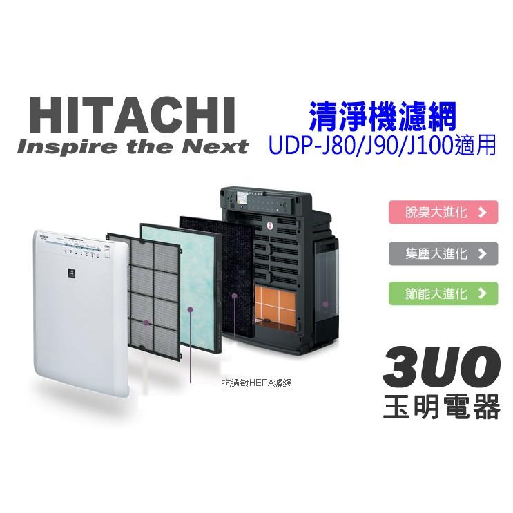 HITACHI日立空氣清淨機UDP-J80/UDP-J90/UDP-J100專用HEPA濾網《EPF-DV1000H》