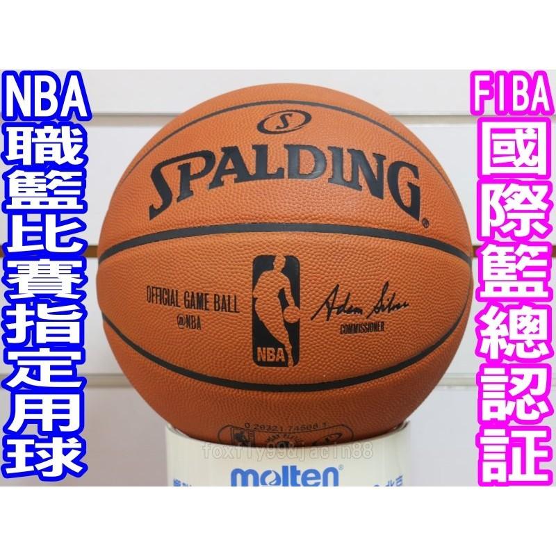 布丁體育 貨附發票SPALDING 斯伯丁NBA 職籃比賽指定用球真皮 另賣molten