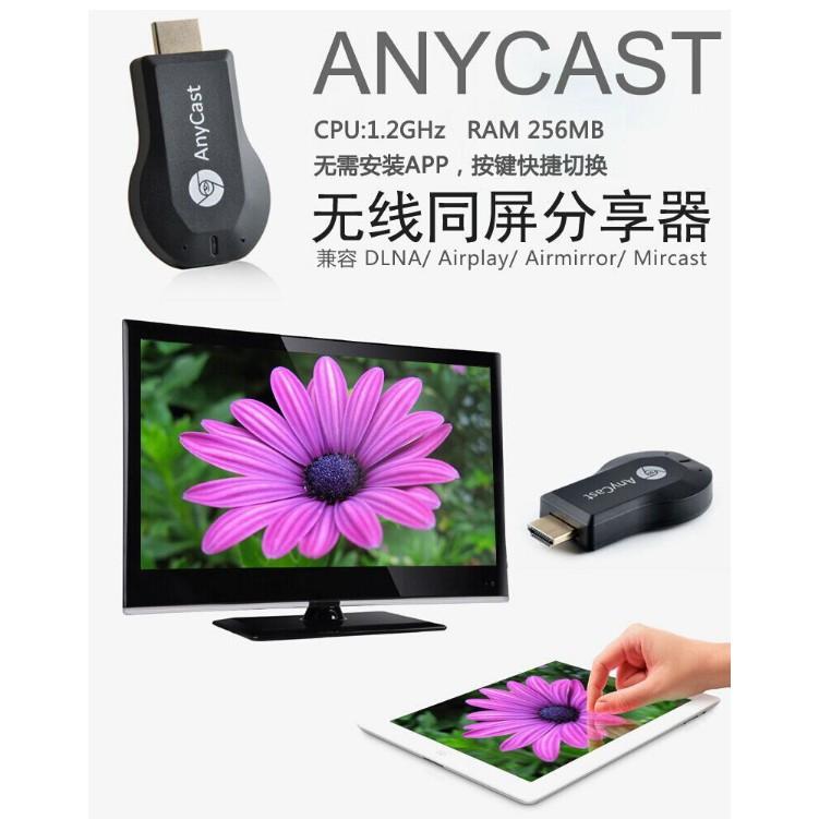 新4 5 版wifi 手機電腦平版電視投影同屏器Anycast M2 Plus HDMI