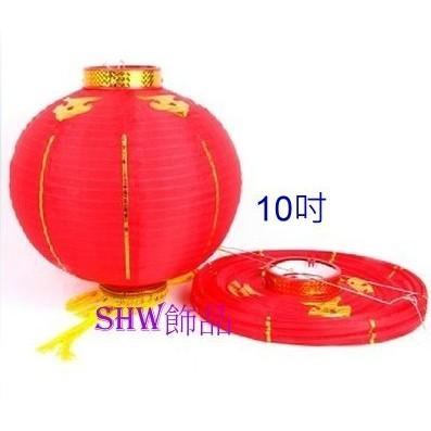 10 吋綢布燈籠shw 飾品春節元宵節聖誕節新年燈籠綢布燈籠紙燈籠