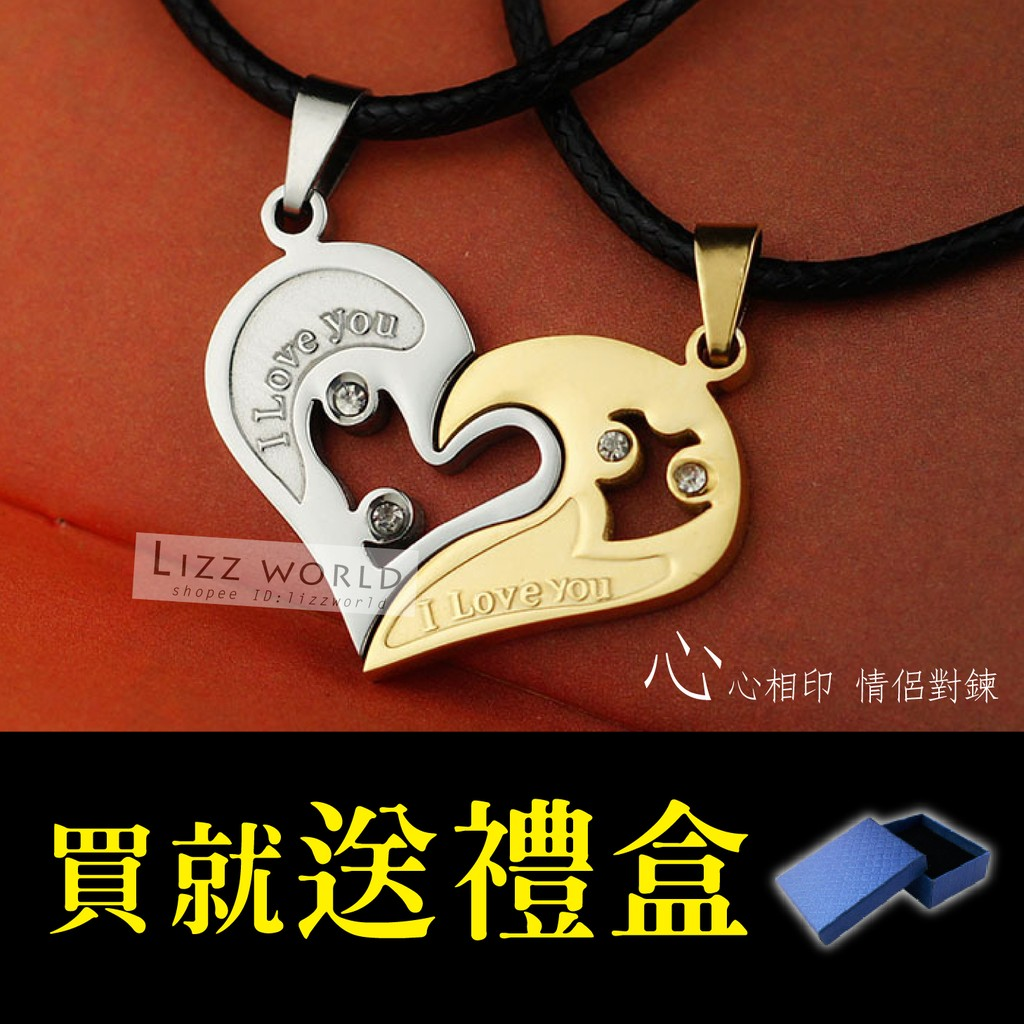 LIZZ 心心相印項鍊鈦鋼項鍊系列~ST0002 ~ 飾品鎖骨鏈情侶對鍊情人節 愛心 2